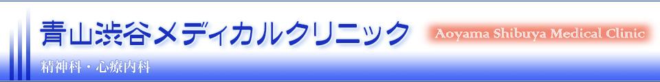 青山渋谷メディカルクリニック